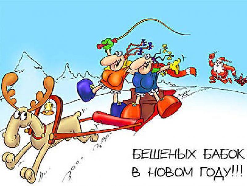 Смешные прикольные картинки с новым годом