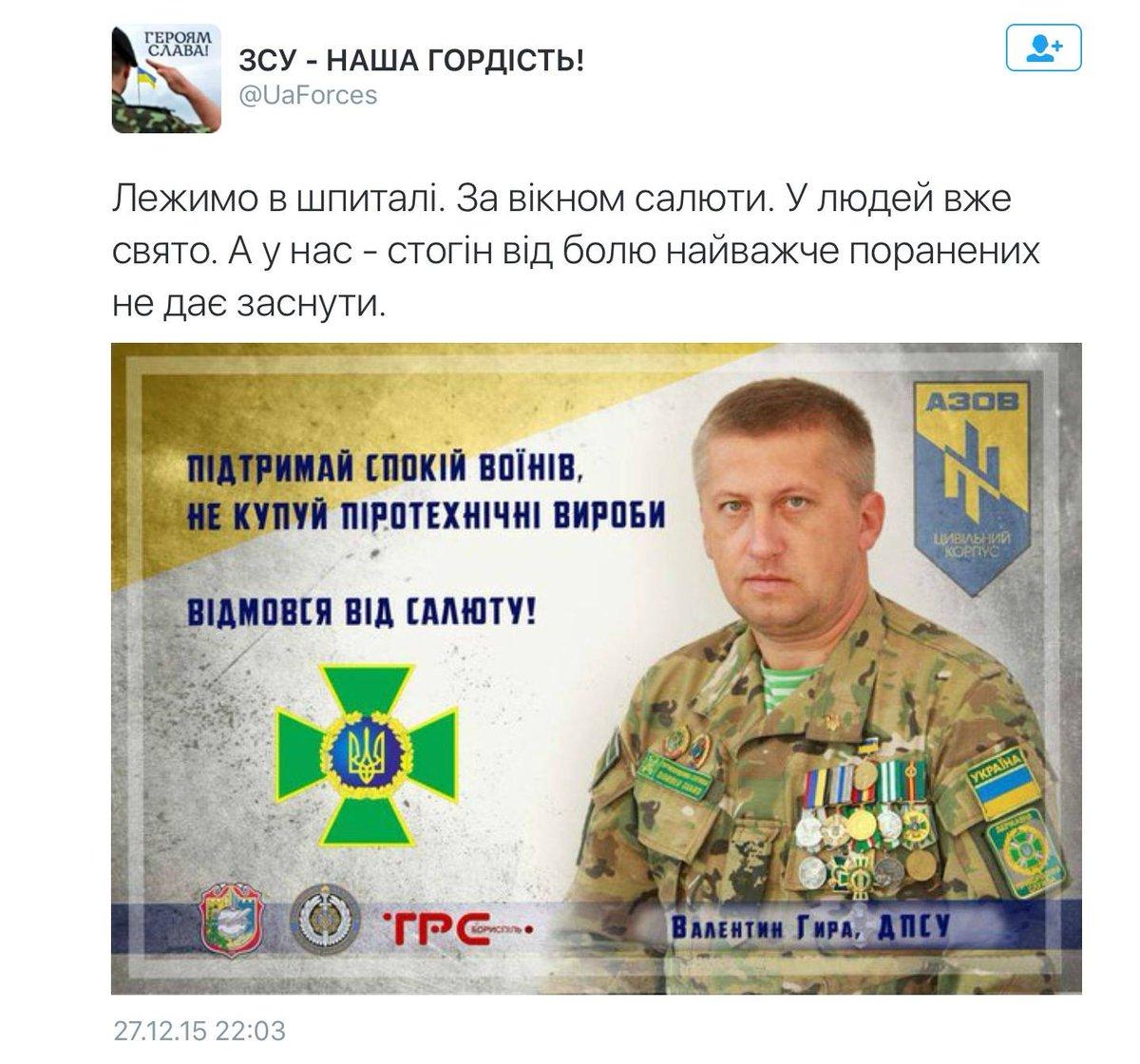 Тука запретил фейерверки на Луганщине - Цензор.НЕТ 5370