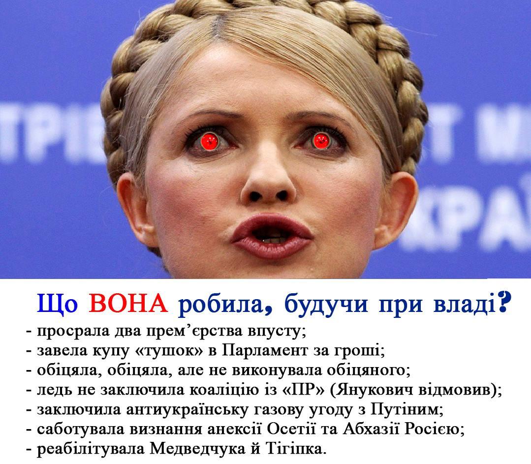 Демотиватор с юлией тимошенко