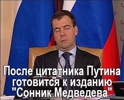Премьер РФ Медведев выступает против наземной операции в Сирии - Цензор.НЕТ 2659