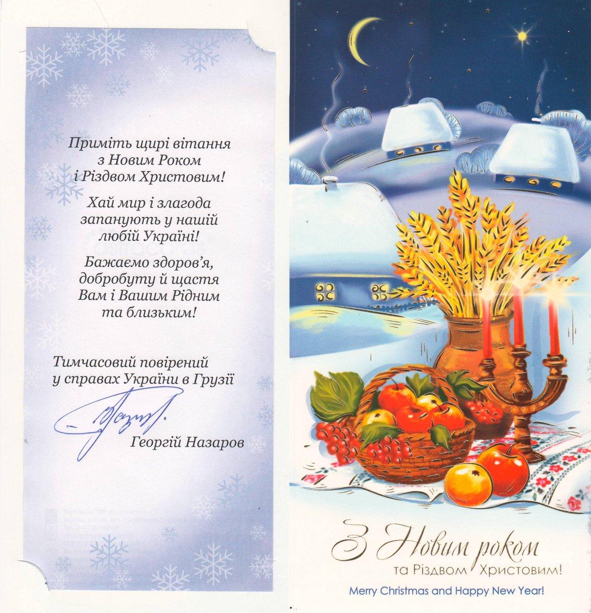 Посольство України в Грузії вітає всіх з Новим роком та Різдвом Христовим! Миру та злагоди! გილოცავთ შობა-ახალ წელს! https://t.co/RxjdA7C5cT
