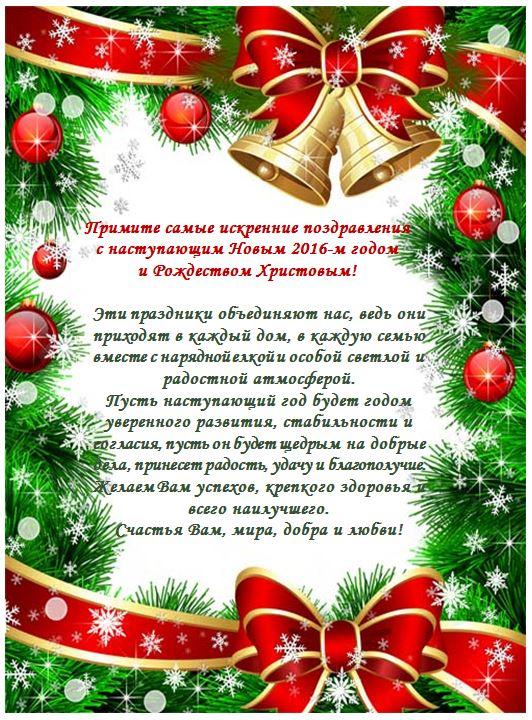 поздравление с новым годом для жильцов дома айдолы