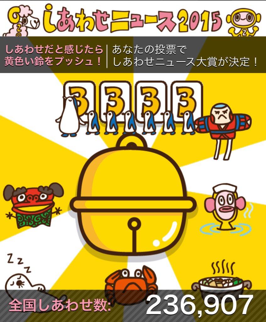 しあわせニュース2015 hashtag o...