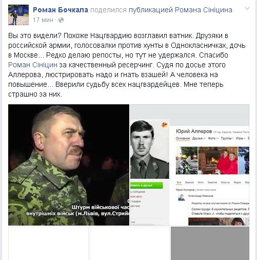 Порошенко уволил заместителя командующего Нацгвардией Мясникова - Цензор.НЕТ 3530