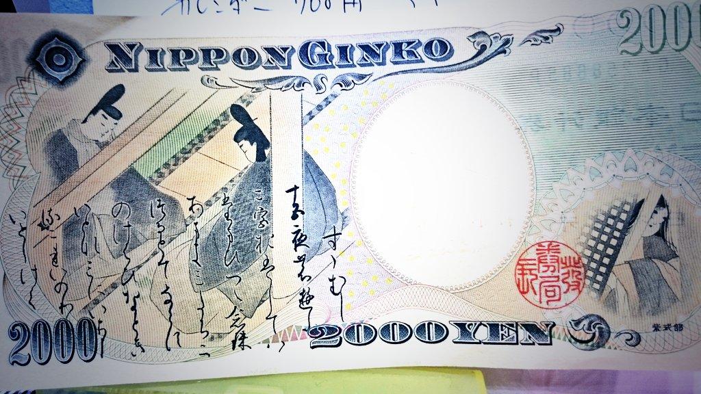 2000円札めっちゃ久々に見たけど、これホモを覗き見する腐女子の図では… https://t.co/K9W5RhIRcZ