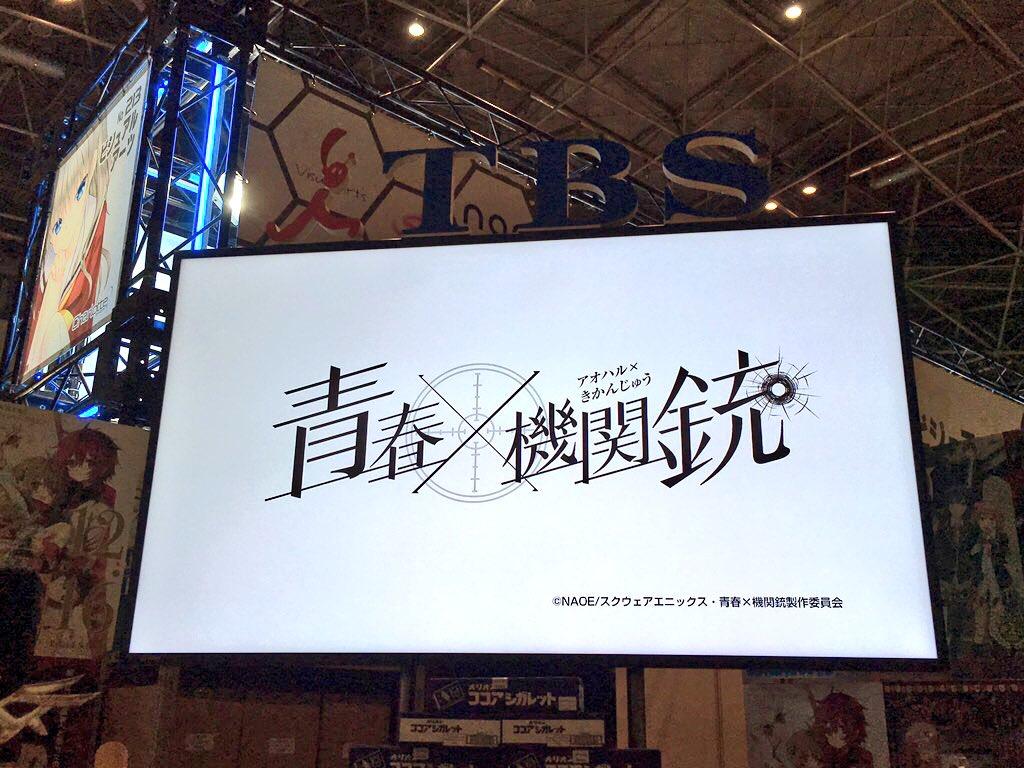 青春×機関銃TVアニメ公式 on Twi...