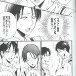 Image for the Tweet beginning: 進撃の巨人 エレン×リヴァイ