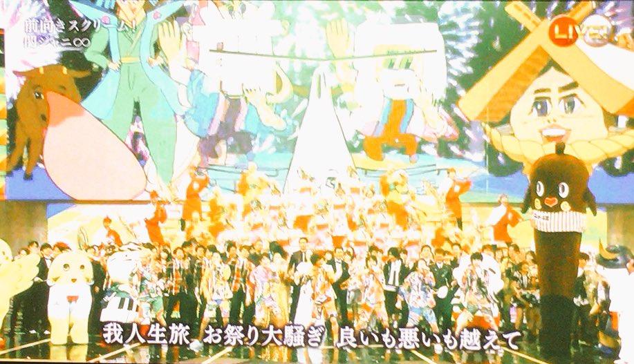 関ジャニ∞の背景アニメーションはAC部! #NHK紅白 @adachitorujp @itakura_acbu https://t.co/oKP7LouWfC