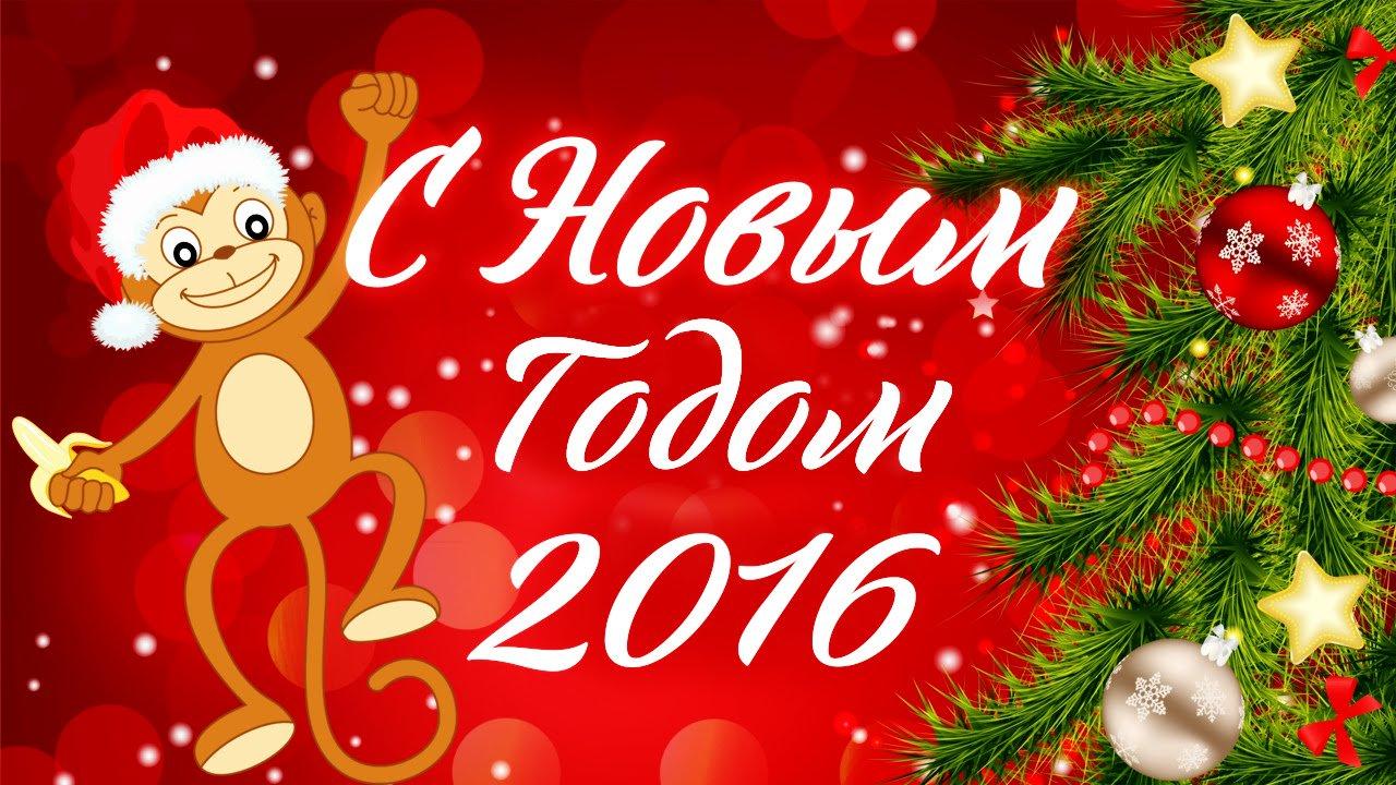 Открытки с новым годом для друзей с 2016, отправки открыток почтовых