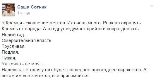 Лидеры украинских партий поздравили украинцев с Новым годом - Цензор.НЕТ 6453