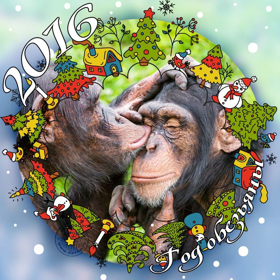 С новым годом в открытку 2016