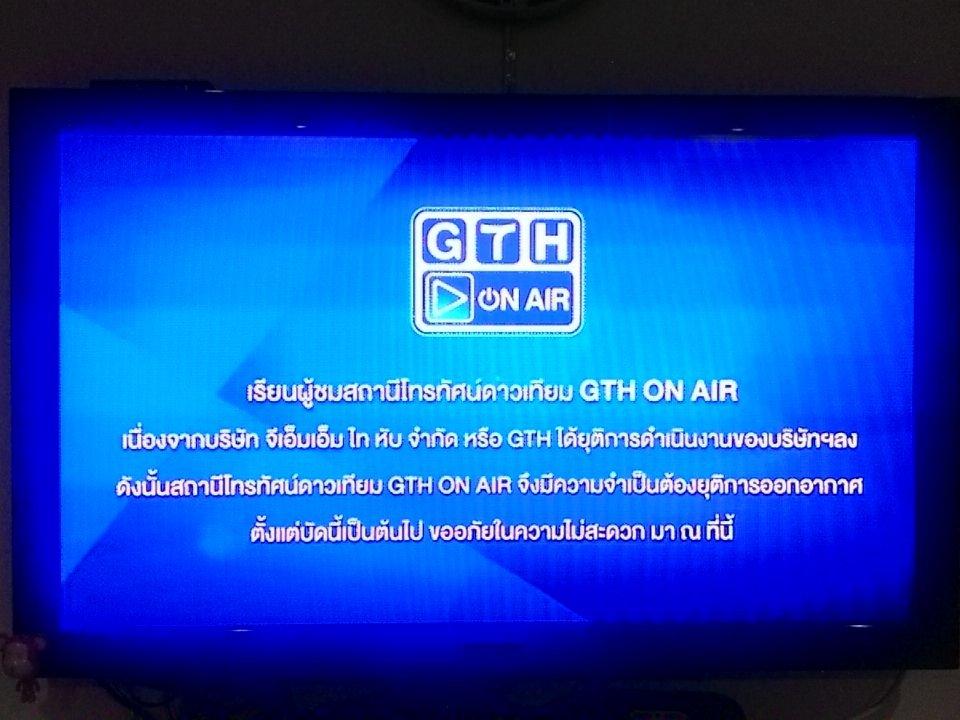 ลาก่อนนะ GTH https://t.co/ODlAtwPda9