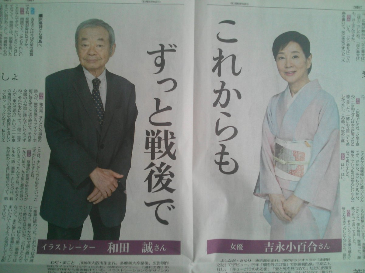 ですね。本当に。 今日の東京新聞・朝刊より。 https://t.co/fDLhdYrbth