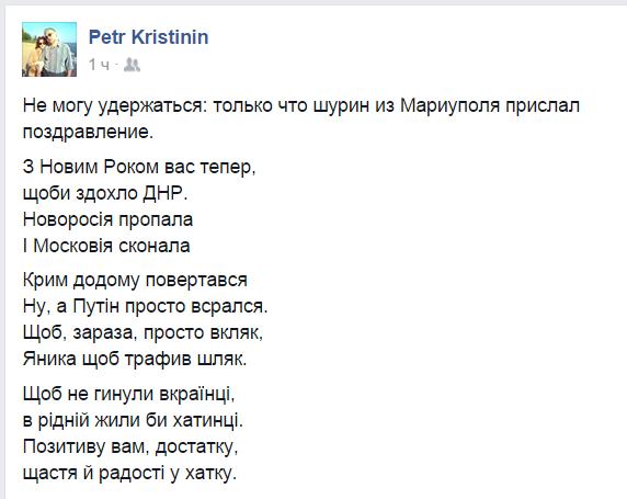Лидеры украинских партий поздравили украинцев с Новым годом - Цензор.НЕТ 8030