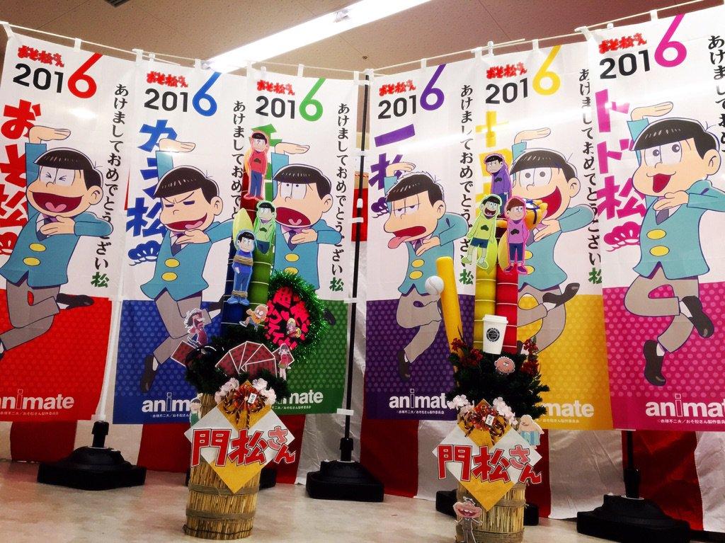 【新年あけましておめでとうござい松!】今年もどうぞよろしくお願いいたし松!2016年本日(1/1)の営業時間は19時までとなります。当店入口ではこちらの6つ子がお出迎えしてくれて松!初詣帰りにお立ち寄りくださいませ! #おそ松さん https://t.co/OMBAk8vO2n