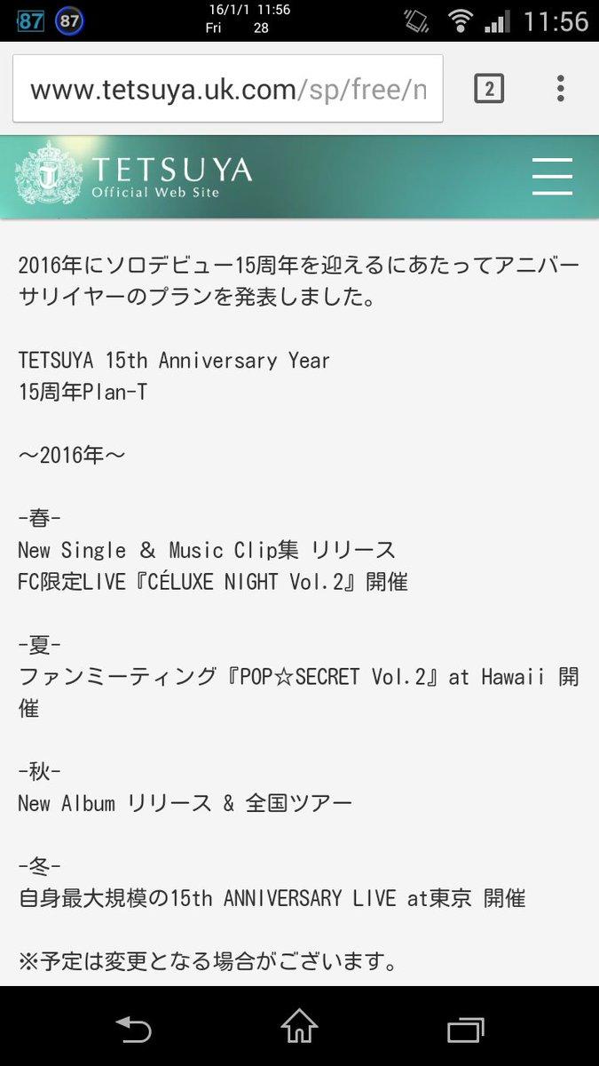 秋のアルバムに全国ツアーはtetsuyaさんだよね? https://t.co/HiAUk5jPTy