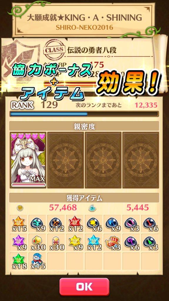 【白猫】新協力「大願成就!KING・A・SHINING」☆4☆7☆10報酬とマップ構成、ボス情報!☆10はマンティコアどぐうマグマジン武者大量のボスラッシュ!