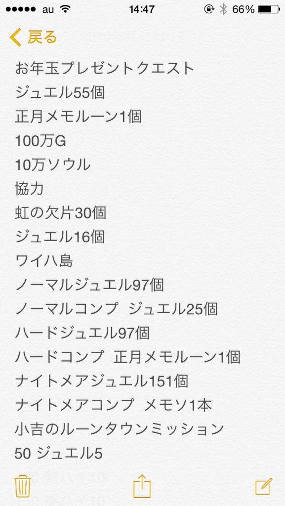 【白猫】正月イベント建物「開運の宝船」完成までの小吉/中吉/大吉のルーン必要数とタウンミッション報酬が判明!正月島ジュエルは全部で345個!