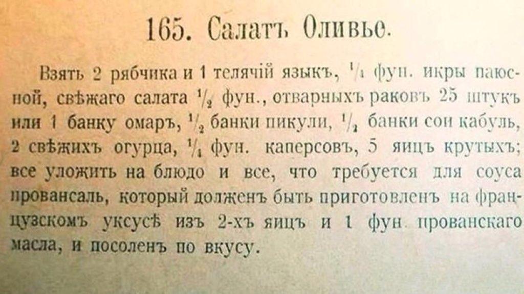 Рецепт простенького такого салата Оливье, который делали наши предки. https://t.co/j2Da4iMZpB