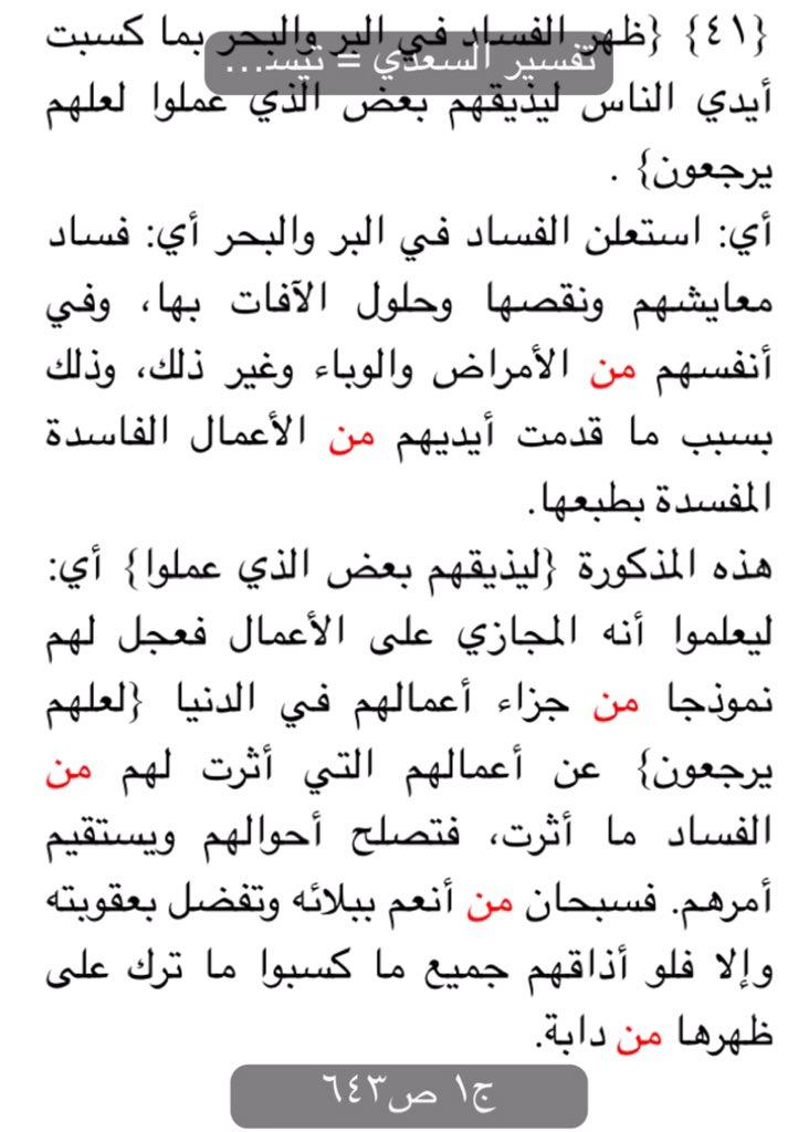 ظهر الفساد في البر والبحر Islamiyatsb Free Download Borrow And Streaming Internet Archive