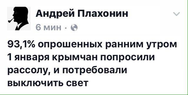 Крымчанам дадут свет в новогоднюю ночь, чтоб они услышали поздравление Путина, - кремлевская марионетка Аксенов - Цензор.НЕТ 3492