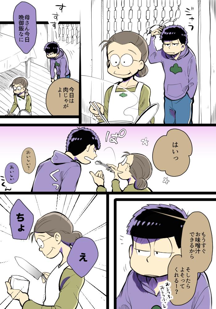 君と僕パロの一松と松代(4男はお父さんよりお母さんが好き?)