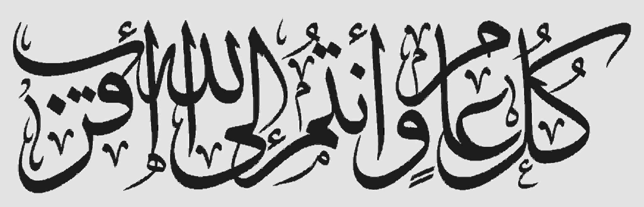 تطبيق دعاء Auf Twitter كل عام وانتم الى الله اقرب وعلى