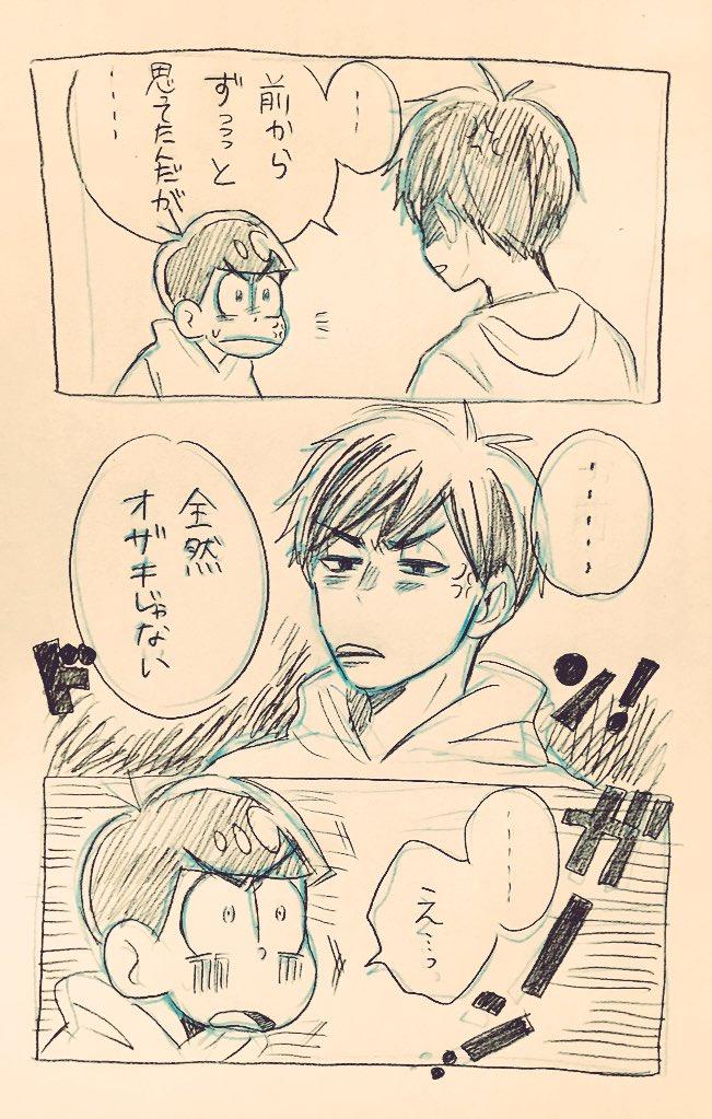 【マンガ】唐松と、唐松