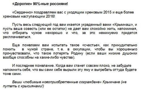 """Российские социологи уверяют, что """"опрос"""" крымчан по электричеству """"репрезентативный"""": """"Люди были все вменяемы, пьяных голосов не зафиксировано"""" - Цензор.НЕТ 2591"""
