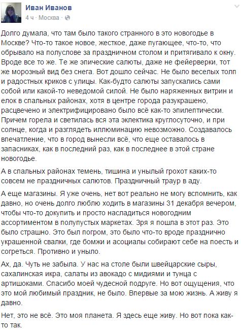 """Российские социологи уверяют, что """"опрос"""" крымчан по электричеству """"репрезентативный"""": """"Люди были все вменяемы, пьяных голосов не зафиксировано"""" - Цензор.НЕТ 6332"""