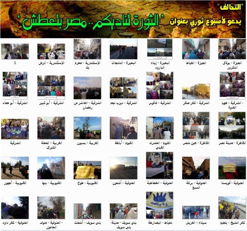 متابعة يومية للثورة المصرية CXrb6UtWAAAa_1Y