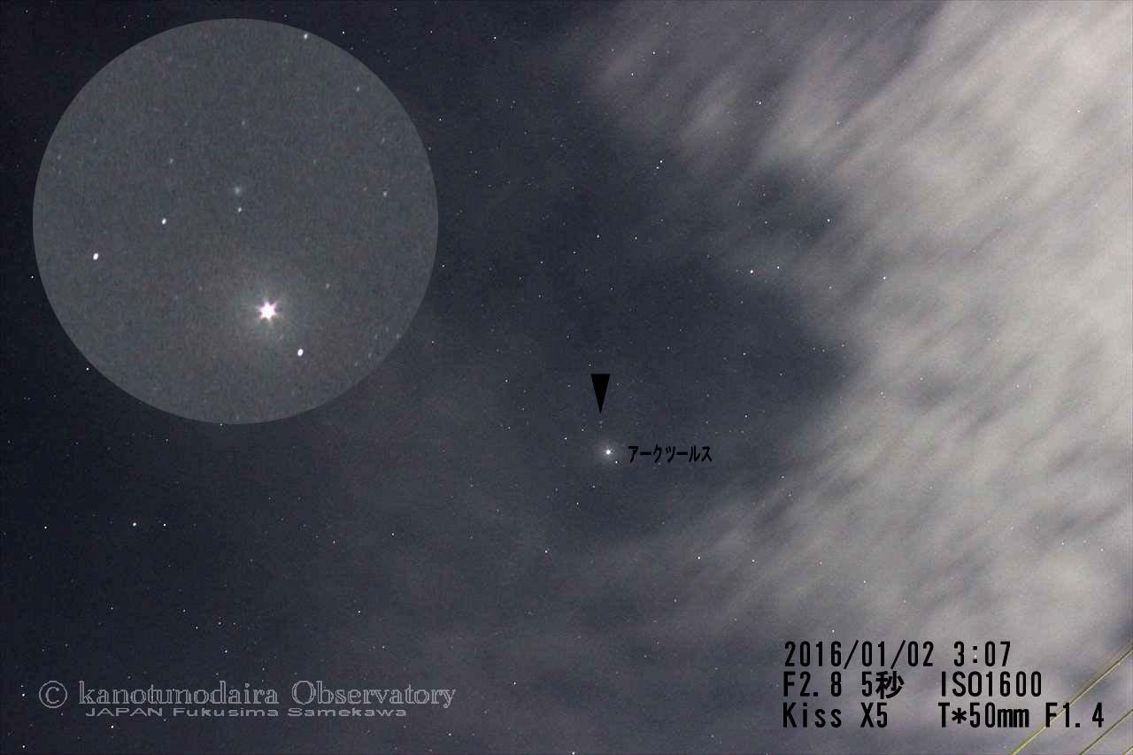 カタリナ彗星とアークツールスの接近