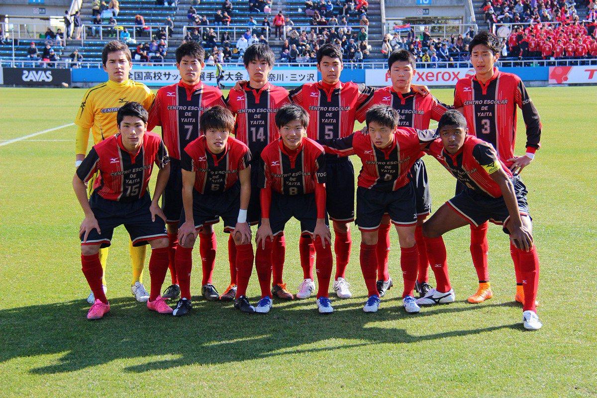 矢板 中央 高校 サッカー twitter 矢板中央 X 東福岡 HOTワード