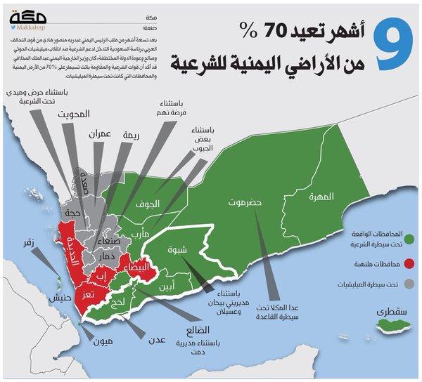 متابعة مستجدات الساحة اليمنية - صفحة 4 CXs8_UwWkAAKbKE