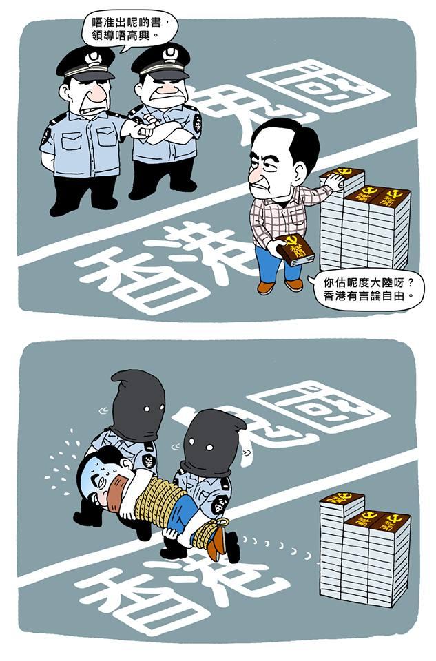 香港漫画家cuson新作,被跨省秘密绑架的禁书出版商 https://t.co/SMooNRVpEG