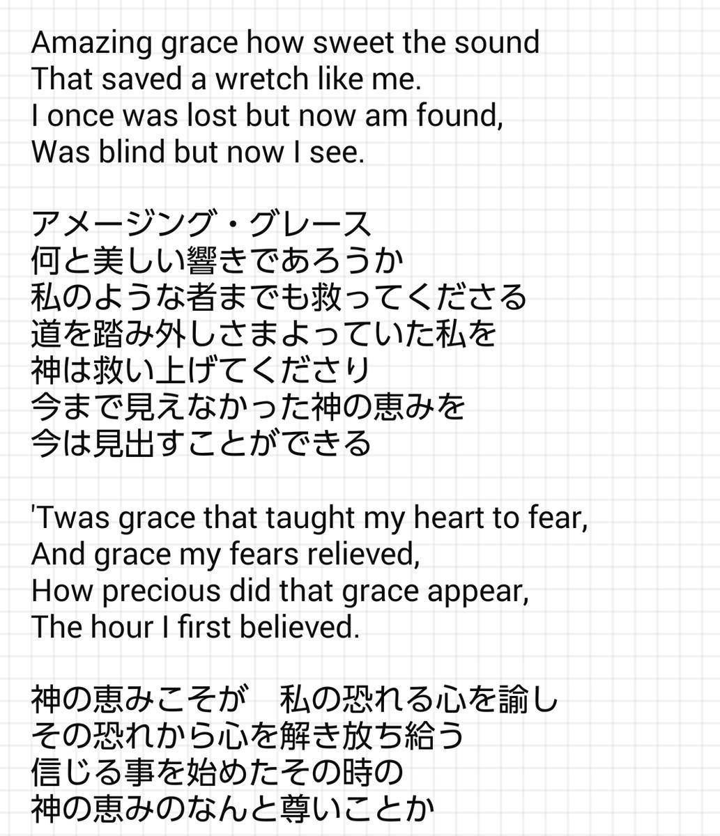 アメイジング グレイス 和訳 アメイジンググレイスの歌詞の意味教えて下さい。