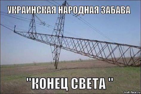 Центр оккупированного РФ Севастополя полностью обесточен - Цензор.НЕТ 7937