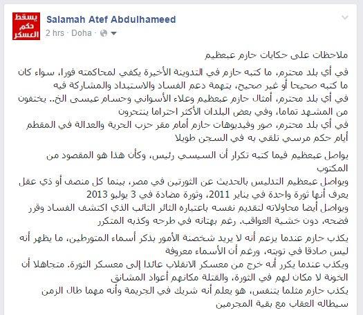 متابعة يومية للثورة المصرية CXtWKEOWsAAIiul