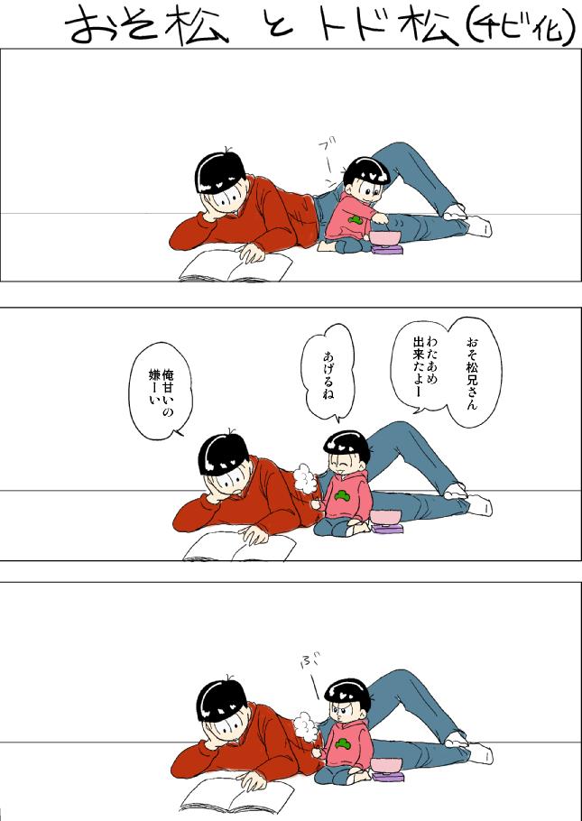 【紅松編】おそ松とトド松