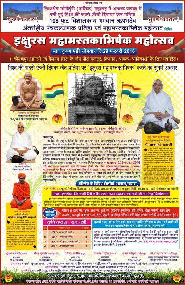 1008 Adinath Tirthankar's 'Ikshurasa Mahamastakabhisheka Mahotsav' in #Mangitungi #Maharashtra #Jain #Panchkalyanak
