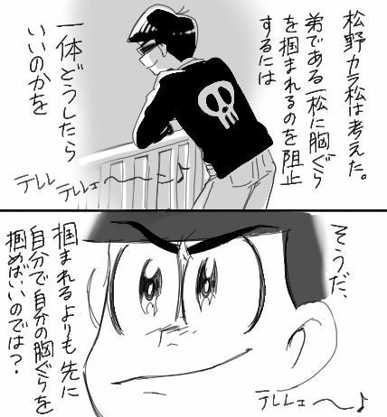 松野カラ松は考えた。一体どうしたらいいのかを
