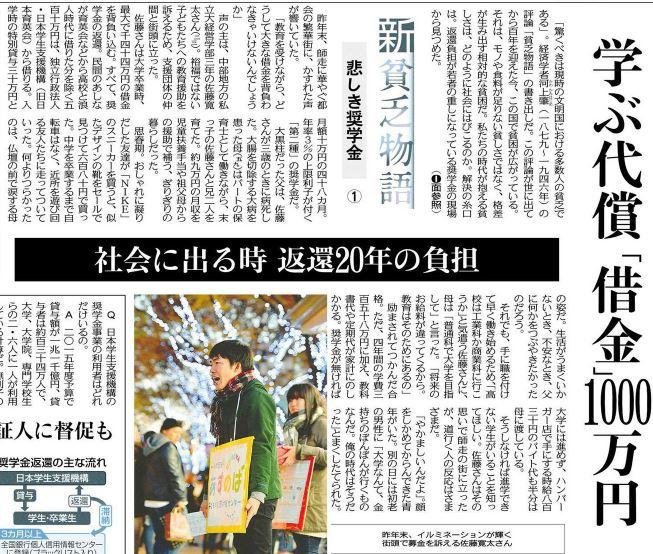 悲しき奨学金!…こんなものは奨学金ではない!・・・何が、どこが日本学生支援機構だ!・・・日本最大最悪のブラックではないか! https://t.co/6fdRfV9Li9