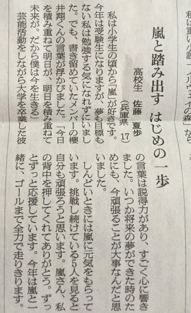 「嵐と踏み出す はじめの一歩」高校生の投稿。本日の朝日新聞より。girl high school student's post on Asashi shinbun. She gets guts from arashi. https://t.co/JQw8BkRNAB