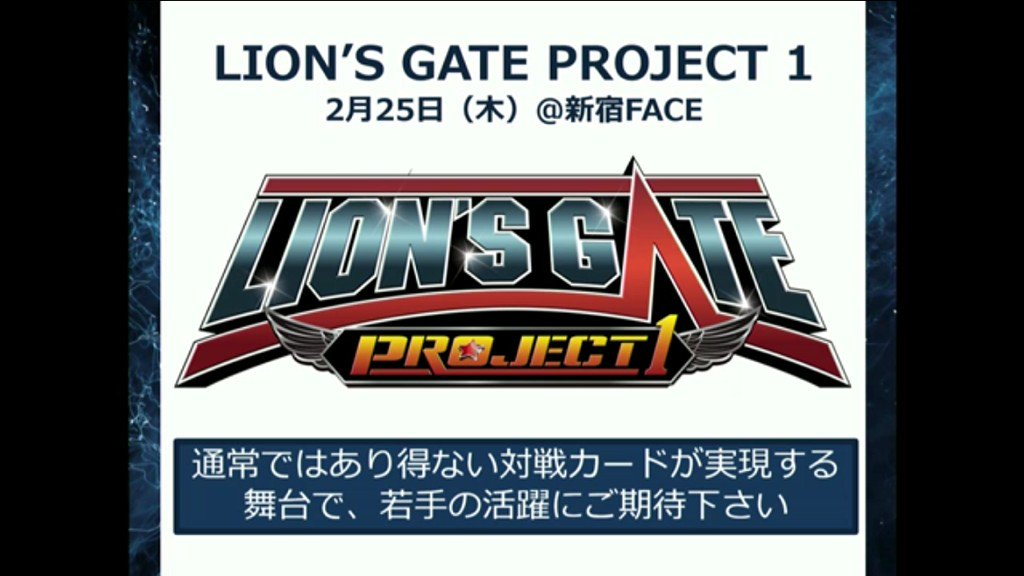 NJPW Lion's Gate