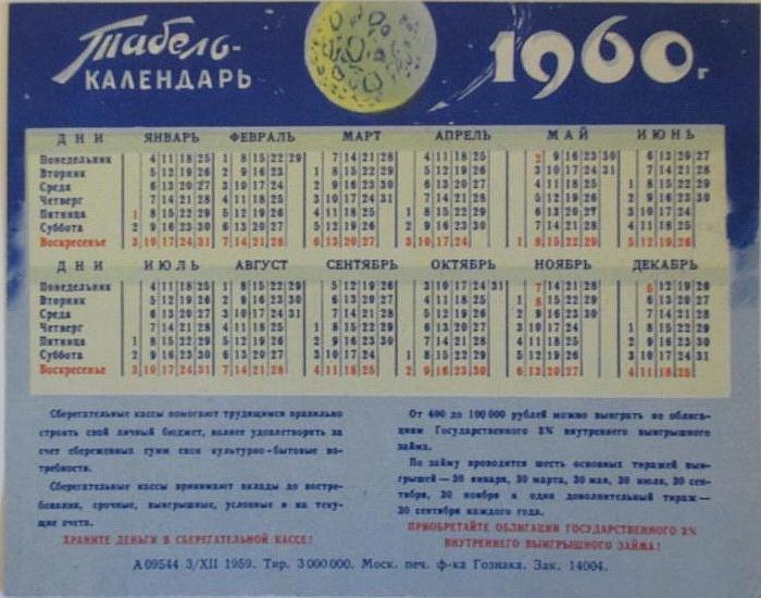 календарь 1960 года по месяцам посмотреть добавлять аудиокниги сайт