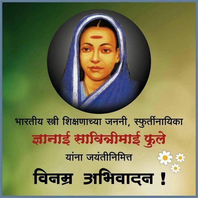 savitribai phule in marathi essay Savitribai phule chya kavita charolya mahiti kary essay nibandh होय,मी सावित्री ज्योतिबा फुले बोलतेय.
