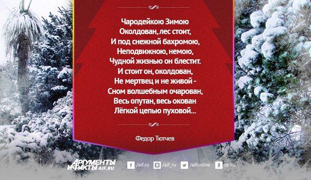 Милой моей, стихи о зиме в картинках наших классиков