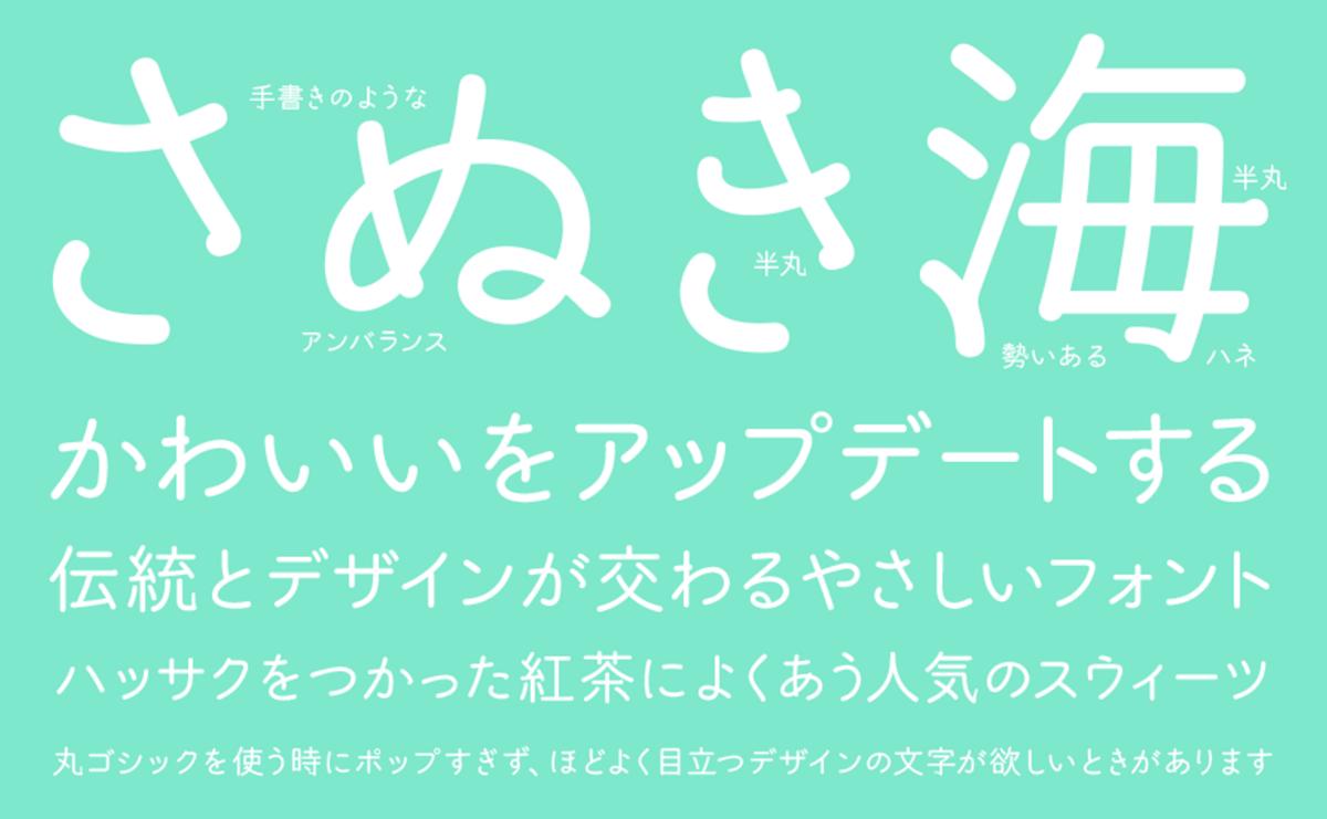 """フォントフリー on twitter: """"new!【まるがめ本丸ゴシック】 丸ゴシック"""