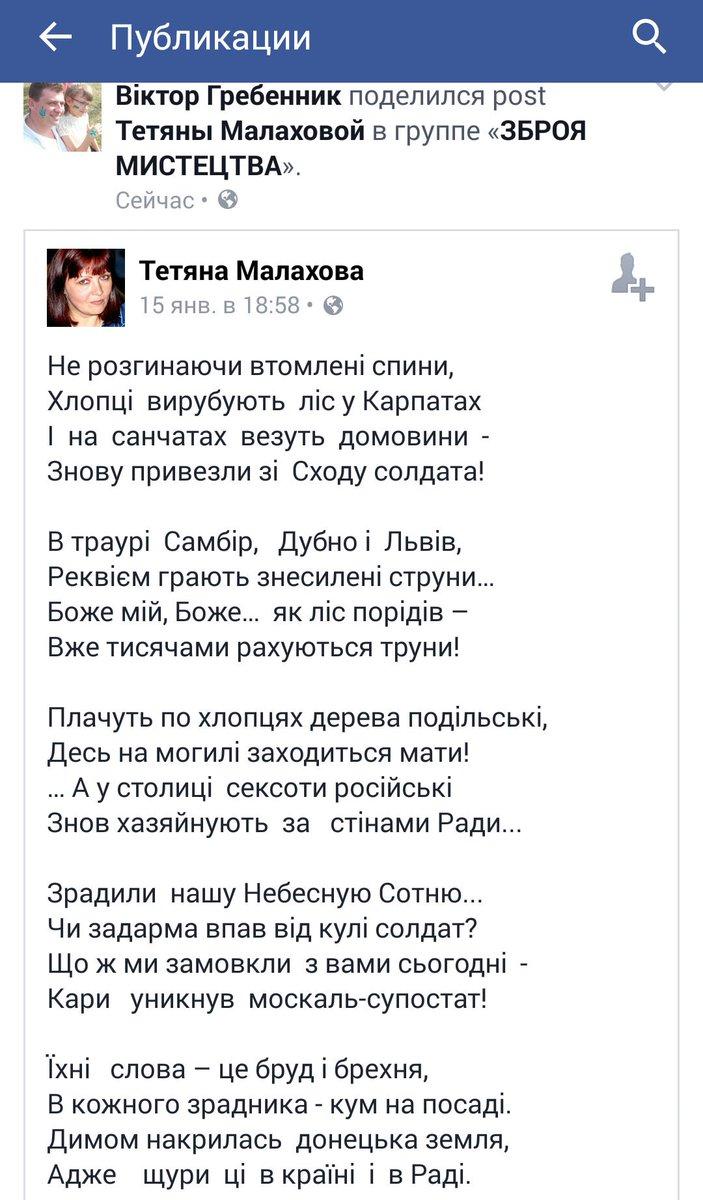 Сегодня в Доме офицеров состоится вечер памяти последних защитников Донецкого аэропорта - Цензор.НЕТ 7818