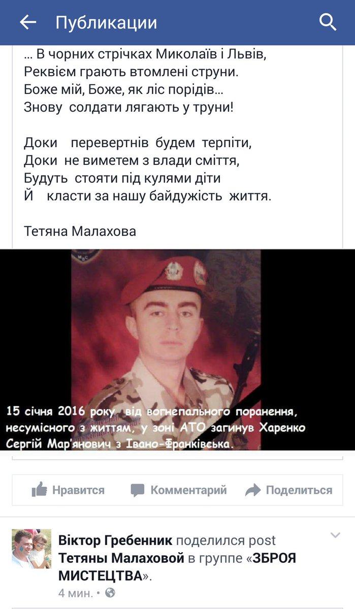 Сегодня в Доме офицеров состоится вечер памяти последних защитников Донецкого аэропорта - Цензор.НЕТ 4187